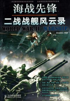 海戰先鋒:二戰戰艦風雲錄