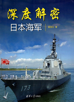 深度解密日本海軍