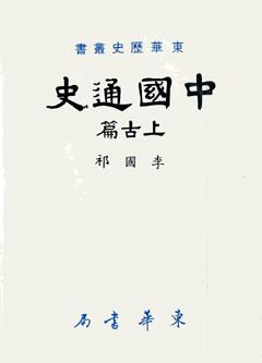 李國祁中國通史-上古篇