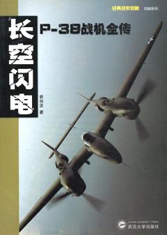 長空閃電P-38戰機全傳
