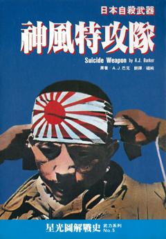 日神風特攻隊-日本自殺武器