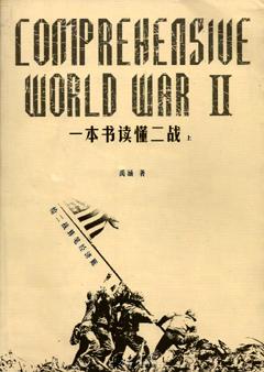 一本書讀懂二戰