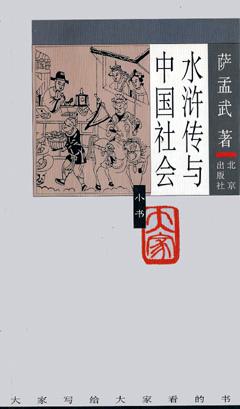 水滸傳與中國社會