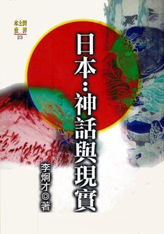日本:神話與現實