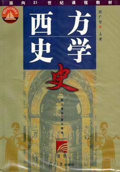 張廣智西方史學史