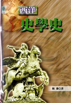 楊豫西洋史學史