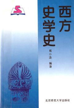 郭小凌西方史學史