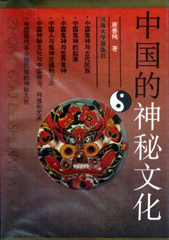 中國的神秘文化