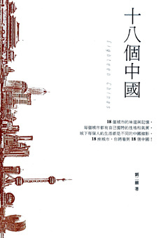 十八個中國