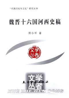魏晉十六國河西史稿