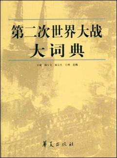 第二次世界大戰大詞典