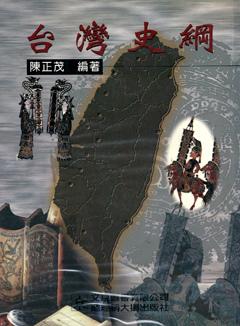 陳正茂台灣史綱