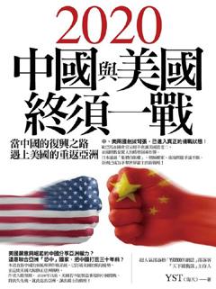 2020美國與中國終須一戰
