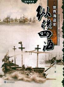 縱橫四海 世界海盜史