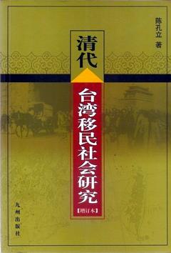清代台灣移民社會研究