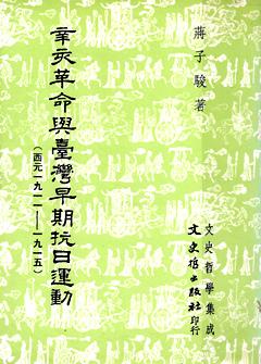 辛亥革命與台灣早期抗日運動