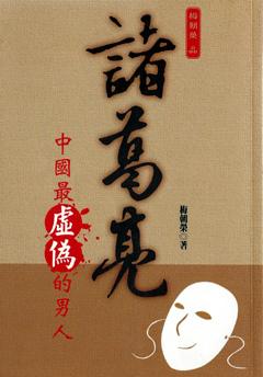 諸葛亮-中國最虛偽的男人