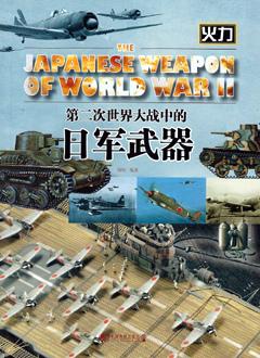 第二次世界大戰中的日軍武器
