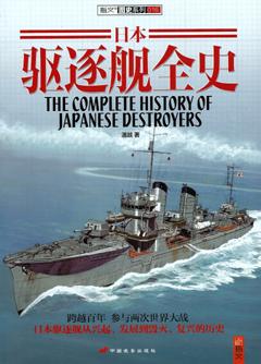 日本驅逐艦全史