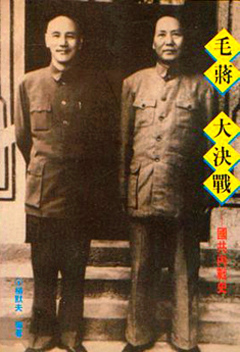 毛蔣大決戰