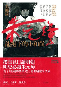 朱元璋-龍袍下的小和尚