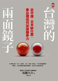 台灣的兩面鏡子