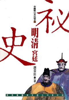 明清宮廷秘史