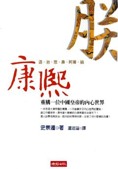 康熙:重構一位中國皇帝的內心世界