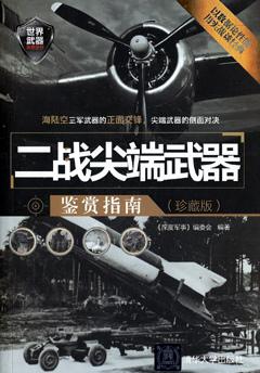 二戰尖端武器鑑賞指南