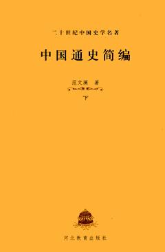 中國通史簡編下冊