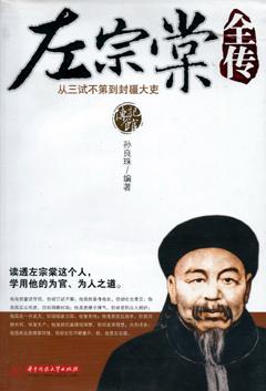 左宗棠全傳