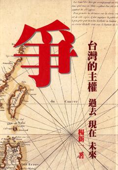 爭台灣的主權過去現在未來