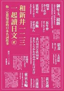 和新井一二三開始讀日文 貳