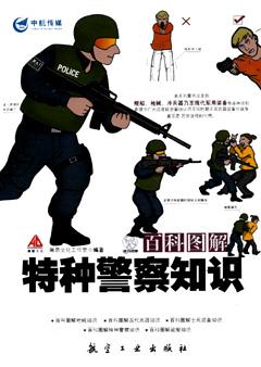 百科圖解:特種警察知識