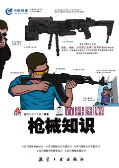 百科圖解:槍械知識