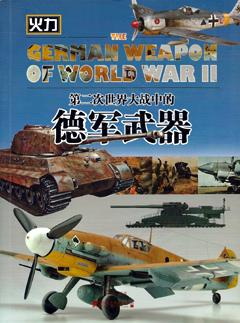 第二次世界大戰中的德軍武器