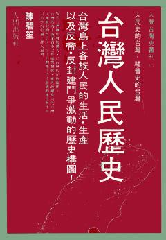 陳碧笙 台灣人民歷史