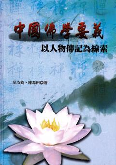 中國佛學要義-以人物傳記為線索