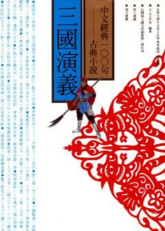 中文經典一○○句 三國演義