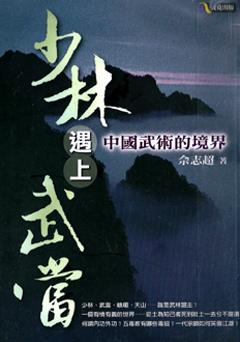 少林遇上武當-中國武術的境界