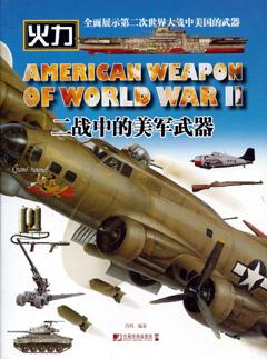二戰中的美軍武器