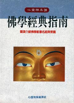 佛學經典指南—簡潔介紹佛學較著名經典常識