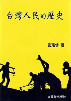 劉建修 台灣人民的歷史