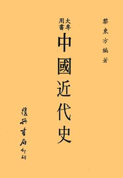 黎東方 中國近代史