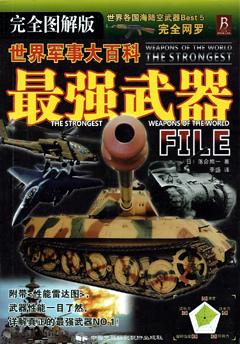 世界軍事大百科 最強武器