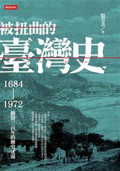 駱芬美 被扭曲的臺灣史