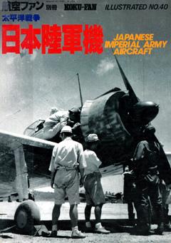日本陸軍機