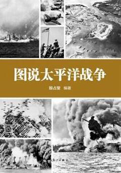 圖說太平洋戰爭