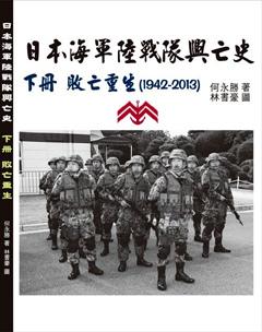 日本海軍陸戰隊興亡史 下冊