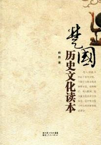 楚國歷史文化讀本